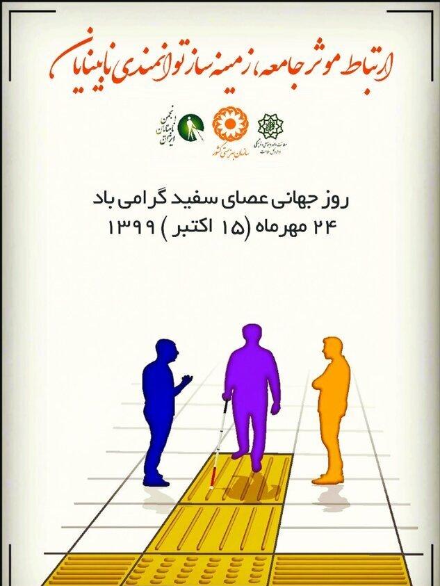 پیام تبریک مدیر کل بهزیستی استان اصفهان به مناسبت روز جهانی نابینایان