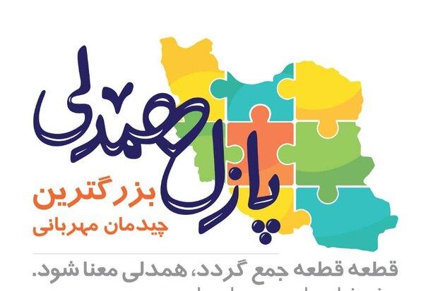۳۸۳۸۸۶ قطعه تا تکمیل پازل همدلی ایرانیان / ۶۰ هزار کودک صاحب لوازمالتحریر میشوند