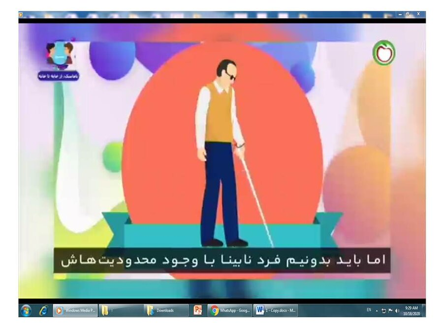 موشن گرافی| ارتباط موثر جامعه، زمینه ساز توانمندی نابینایان