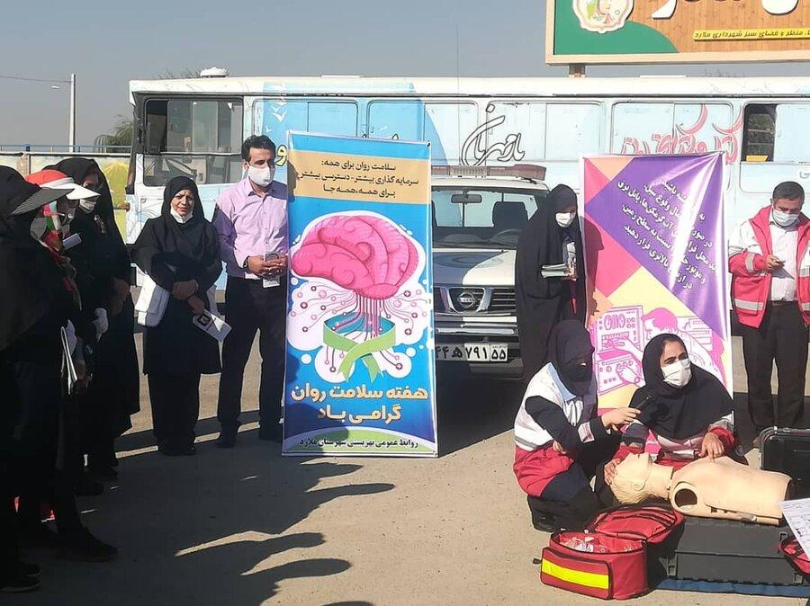 ملارد|ارائه خدمات مشاوره به مناسبت هفته سلامت روان