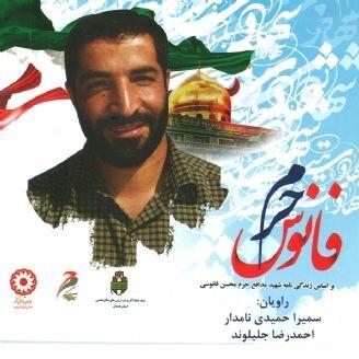 پخش کتاب گویای «فانوس حرم» از رادیو همدان