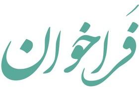 تمدید مهلت ارسال پروپوزال در فراخوان اجرای طرحهای پژوهشی اداره کل بهزیستی استان