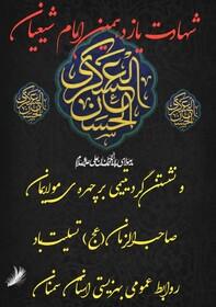 پیام تسلیت به مناسبت شهادت امام حسن عسکری علیه السلام