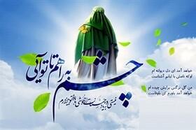 پیام تبریک مدیرکل بهزیستی استان به مناسبت آغاز امامت امام عصر عج الله تعالی فرجه الشریف