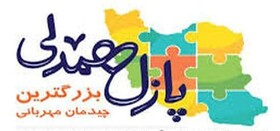 فیلم   حضور مدیرکل بهزیستی استان در گفتگوی خبری ساعت ۲۰ مرکز استان