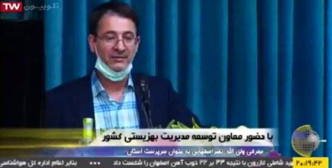 مراسم تکریم و معارفه مدیر کل بهزیستی استان