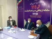 اجرای طرح برخط در بهزیستی استان