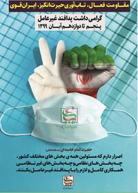 بیانیه مدیر کل بهزیستی استان هرمزگان به مناسبت فرارسیدن هفته پدافند غیر عامل