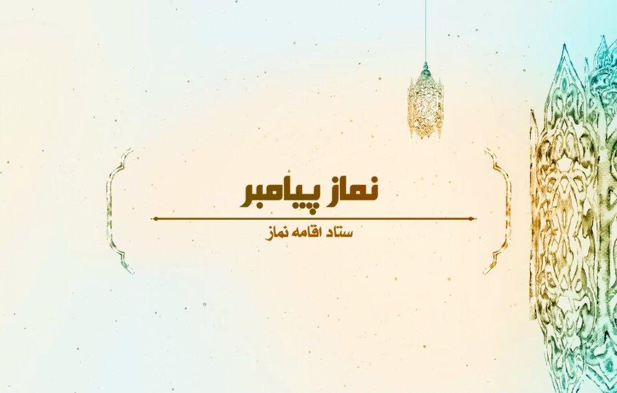 مسابقه بزرگ پیامکی نماز پیامبر (ص) برگزار می گردد
