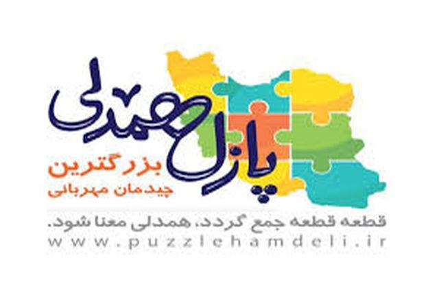 لنجان  مشارکت خیرین شهرستان در طرح پازل همدلی