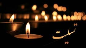 پیام تسلیت مدیرکل بهزیستی استان به مناسبت درگذشت همکار گرامی علی اکبر مهربانی