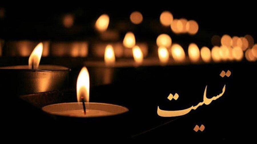 پیام تسلیت مدیر کل بهزیستی ایلام در پی درگذشت همکار بازنشسته