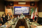 افتتاح رسمی سامانه ملی دیده بان بصورت ویدئو کنفرانس همزمان در سراسر کشور