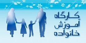 برگزاری کارگاه آموزشی تربیت مربی آموزش خانواده بصورت غیرحضوری