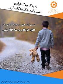 پوستر| نه به کودک آزاری؛ احترام به کودکان، آری