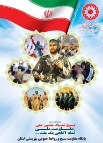 بسیج مظهر اتحاد و انسجام ملی ایرانیان است