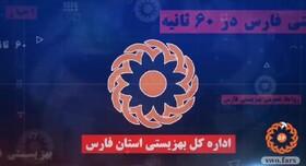 فیلم|شصت ثانیه بهزیستی فارس