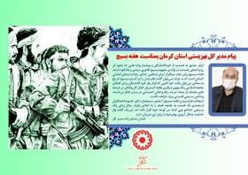 پیام مدیر کل بهزیستی استان کرمان بمناسبت  هفته بسیج