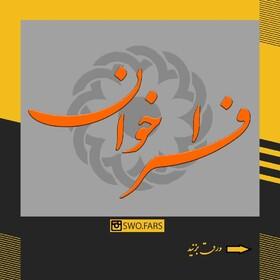 فراخوان اداره کل بهزیستی فارس