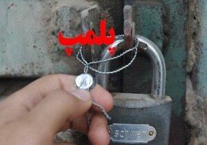 ملارد|مراکز غیرمجاز ترک اعتیاد پلمپ شدند