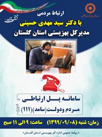 پاسخگویی مستقیم مدیرکل بهزیستی گلستان در مرکز سامد