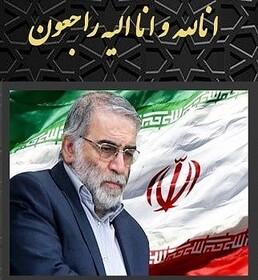 پیام تسلیت مدیرکل بهزیستی آذربایجان غربی در پی شهادت پدر هسته ای ایران