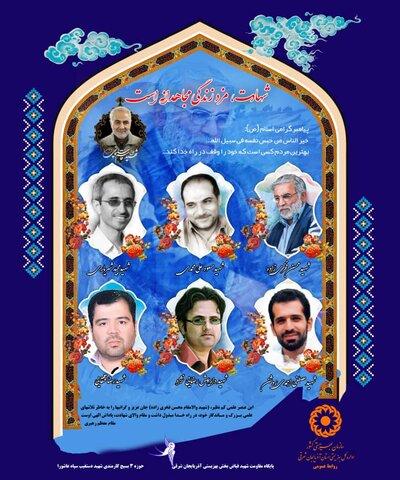 پوستر  شهدایی که به ملت ایران و رشد علمی کشور آبرو بخشیدند