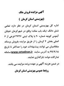 آگهی مزایده فروش ملک (بهزیستی استان کرمان  )