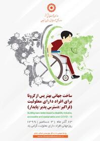 حمایت از معلولین نیازمند اقدامی جمعی و اجتماعی است