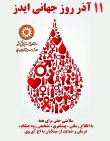 مدیر کل بهزیستی آذربایجان غربی: آگاهسازی و توانمندسازی مبتلایان به بیماری ایدز؛ مهمترین برنامه های کنترل ایدز در آذربایجان غربی
