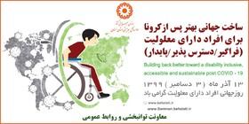ساخت جهانی بهتر پس از کرونا برای افراد دارای معلولیت