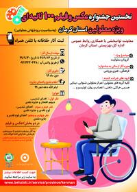 اولین جشنواره عکس و فیلمهای کوتاه ۱۰۰ ثانیه ای ویژه معلولین برگزار خواهد شد
