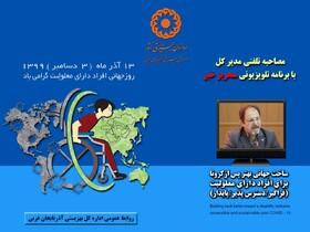 مصاحبه تلفنی مدیر کل بهزیستی آذربایجان غربی با برنامه شبکه استانی به مناسبت روز جهانی معلولان