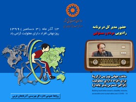 حضور مدیر کل بهزیستی آذربایجان غربی در برنامه رادیویی مردم و مسئولین