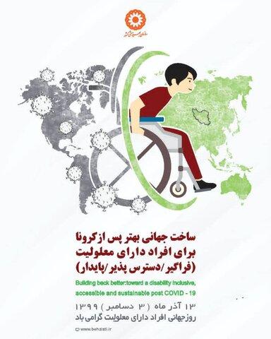 موشن گرافیک2  نکاتی درباره ارتباط با افراد دارای معلولیت