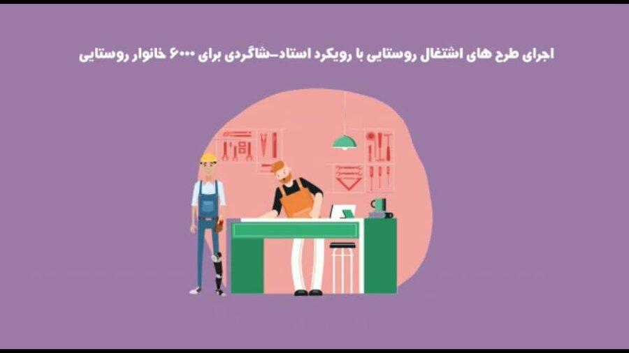 ببینیم | اهم خدمات ارائه شده به افراد دارای معلولیت در سازمان بهزیستی (بخش دوم)