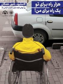 مشهد | پیام شورای اسلامی شهر مشهد به مناسبت روز جهانی «افراد دارای معلولیت»